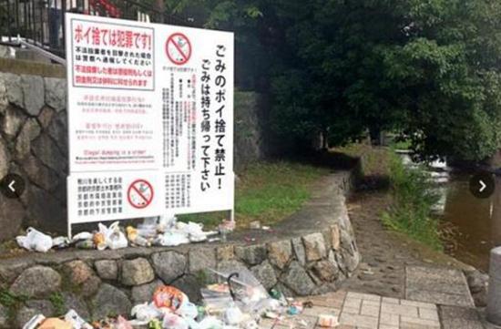 日本京都设禁丢垃圾看板 隔天垃圾又堆满地