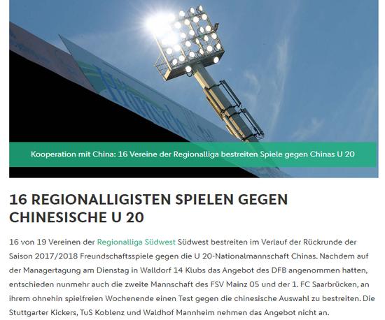 德国足协确认U20国足参加德丁 将与16支球队交手
