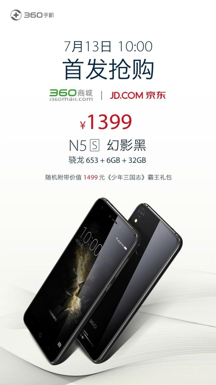 32GB版360手机N5s今日开售 购机送游戏礼包