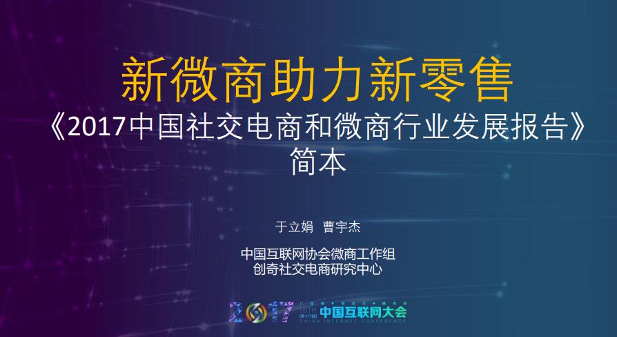《2017中国微商行业发展报告》正式发布
