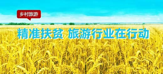 【公益计划】乡村旅游精准扶贫公益宣传行动