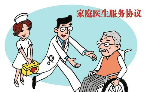 180万广州居民已签约家庭医生