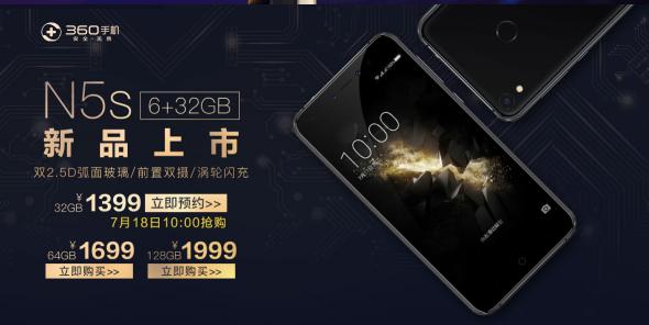 价格无对手 360手机N5s新32GB版仅售1399元