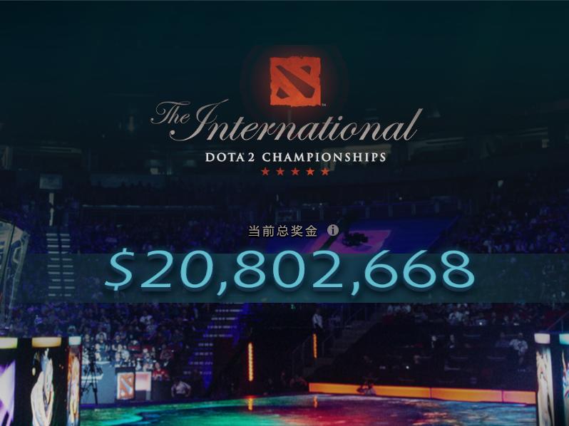 DOTA2 TI7下月开赛 奖金突破1.4亿元人民币