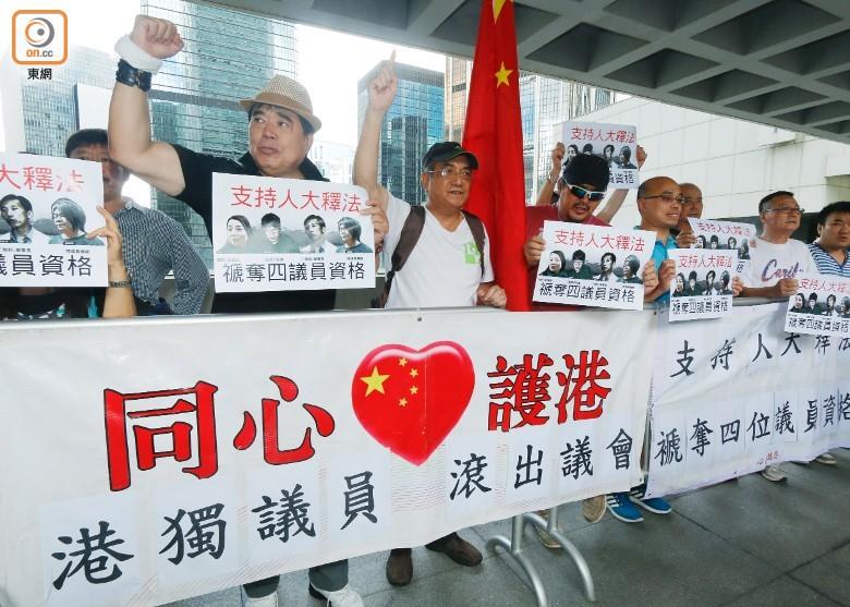 """被剥夺议员资格!香港4议员""""宣誓辱国案""""宣判"""