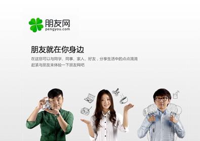 """腾讯宣布放弃朋友网:提醒大家备份""""青春回忆"""""""