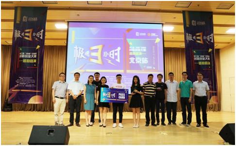 """第三届""""i创杯""""互联网创新创业大赛北京站成功举办"""