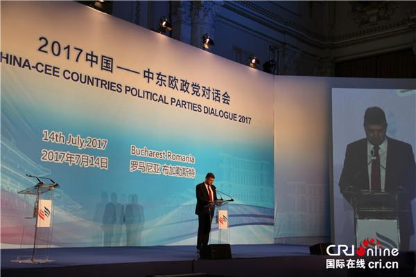 2017中国—中东欧政党对话会在罗马尼亚举行