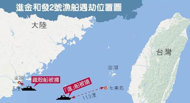 台渔船澎湖海域遭抢劫 大陆协助抓捕14名嫌犯