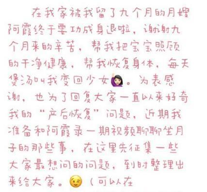 张子萱感谢月嫂悉心照顾 还要分享产后恢复经验