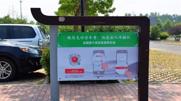 全国首个景区智能停车场上线:自动识别车牌