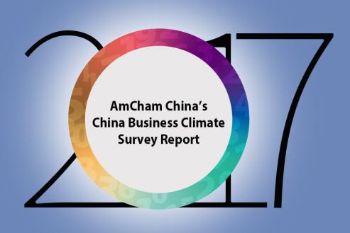 商务部谈上海美国商会报告:中国营商环境不断改善