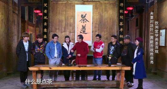 《好运旅行团》首届斗茶大赛 李荣浩躺枪当茶王
