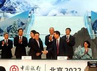 冬奥组委:调动民企积极性 促进产业转型升级