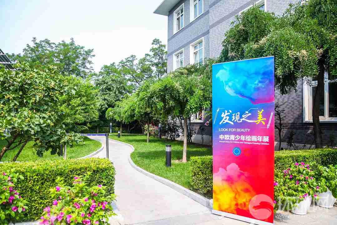 """""""发现之美""""中欧青少年绘画年展在京启动"""