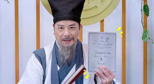 《中华文明之美》揭秘古私塾开蒙必读之物