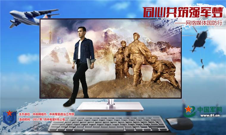 出征!中国军网寄语网络媒体国防行活动