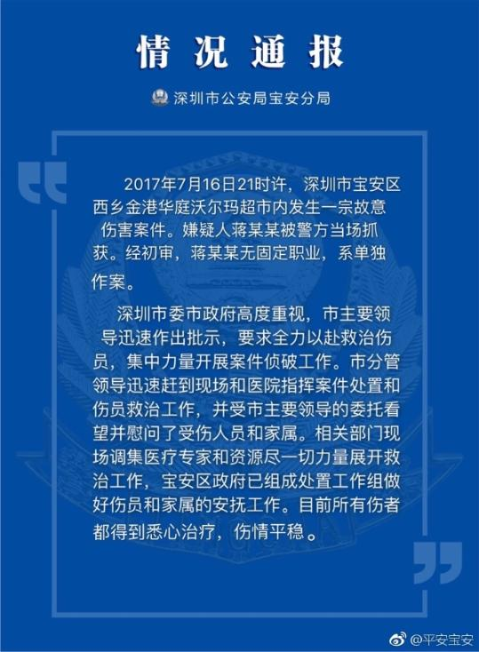 深圳警方通报:沃尔玛砍人嫌犯无业,系单独作案