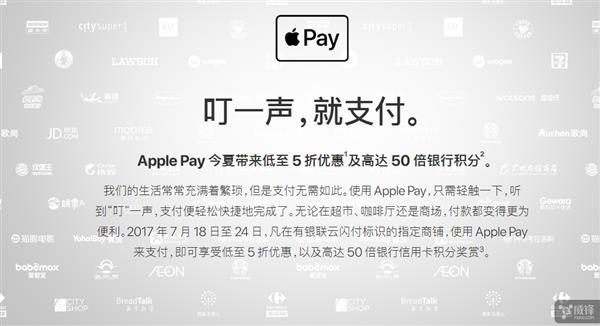 大打补贴战 Apple Pay能在中国翻身吗?