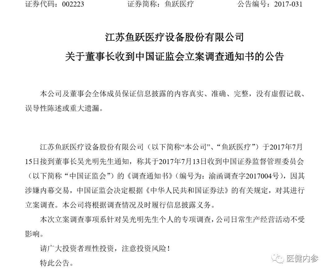 鱼跃医疗董事长吴光明被调查 拔出冯小树带出一堆泥