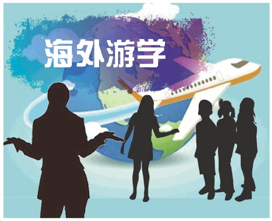 揭海外游学行业潜规则:领队老师费用由孩子来分摊