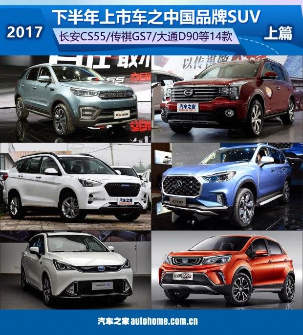 2017下半年上市新车之中国品牌SUV(上)