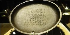 西周青铜器兮甲盘超2.1亿拍卖 曾被当做烧饼锅