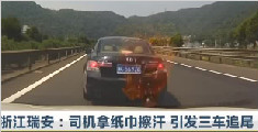 司机高速公路上为拿纸巾擦汗 引发三车追尾