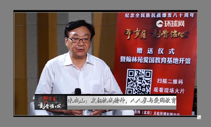 朱成山:发扬抗战精神,人人参与爱国教育