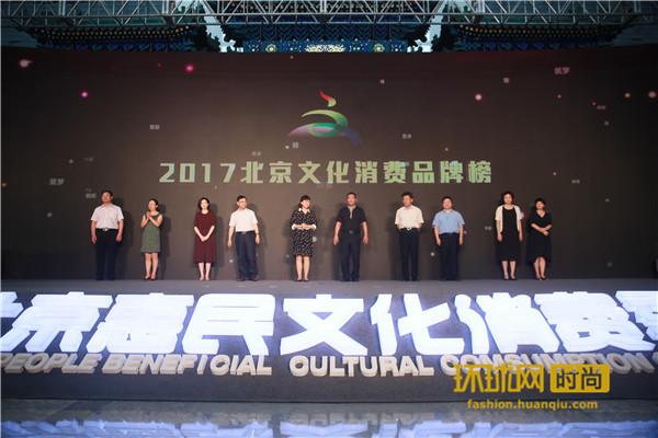 第五届北京惠民文化消费季开幕——以创新促消费 推动文创产业新升级