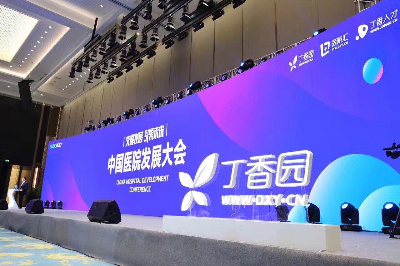 丁香园2017 中国医院发展大会(CHDC)在杭州举行