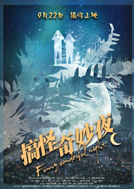 《搞怪奇妙夜》发布剪影版海报 宣布定档9月22日