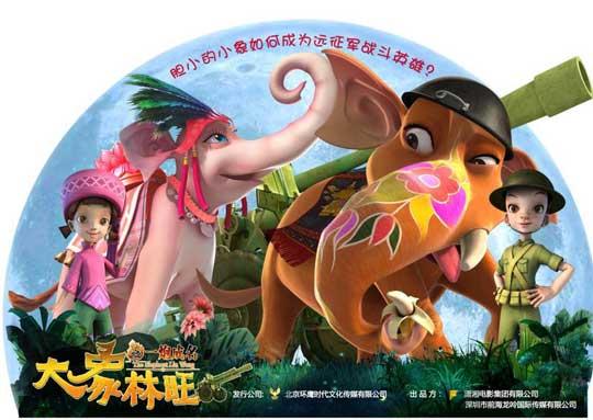 《大象林旺之一炮成名》守护至亲的人克服恐惧的心