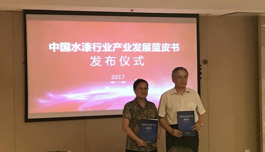 2017中国水漆行业产业发展蓝皮书发布