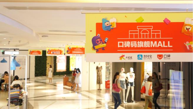 大悦城探索体验式购物中心 智慧商圈开启消费新模式