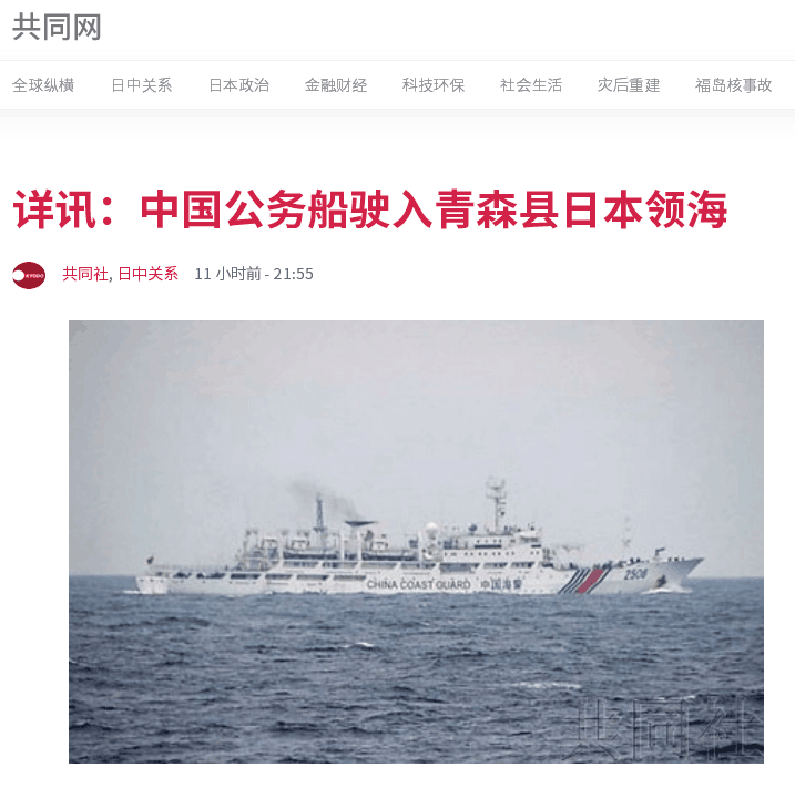 """日官方:中国事前提供公务船穿越日领海相关信息 属""""无害通行"""""""