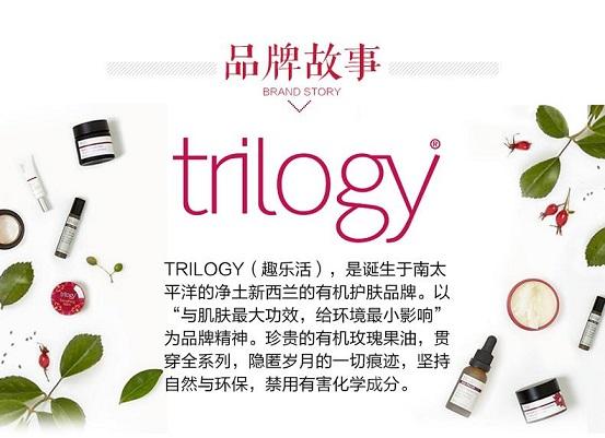 Trilogy趣乐活让肌肤简单、洁净、充满活力