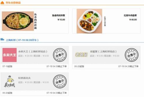 高铁外卖初体验:快餐居多 可订15元列车盒饭
