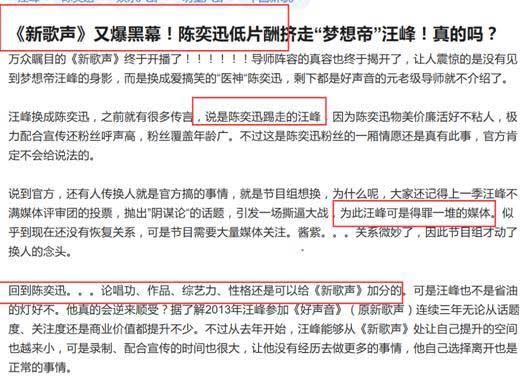 汪峰缺席《中国新歌声》引发网友争论