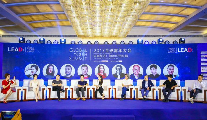 助力青年预见未来      商业领袖齐聚第三届全球青年大会