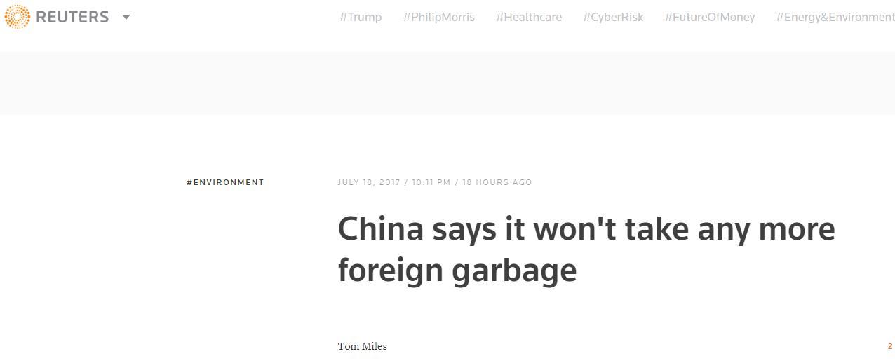 向外国垃圾说不!中国正式通知WTO:不再接收外来垃圾