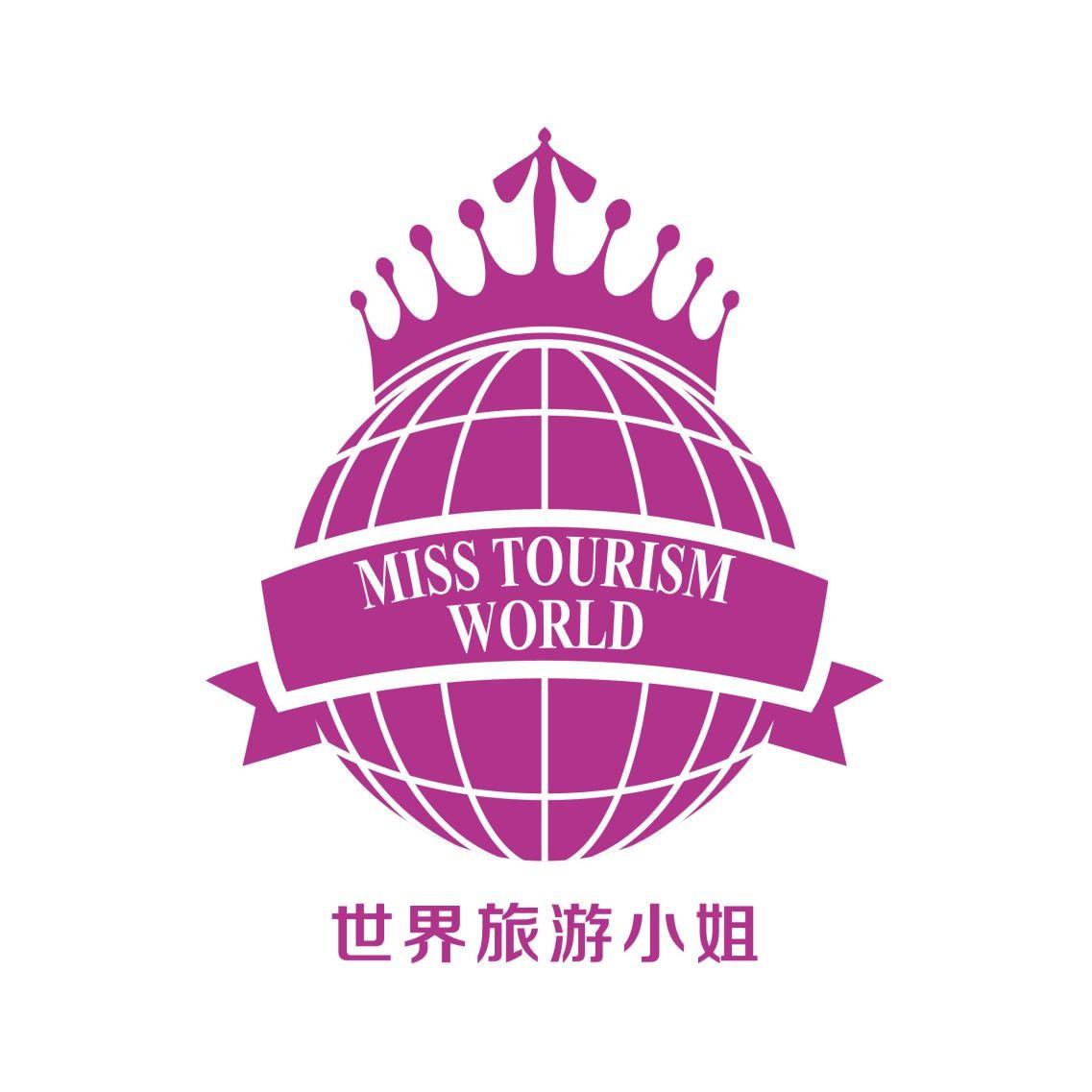 兴文石海2017世界旅游小姐中国区总决赛盛大启动_娱乐