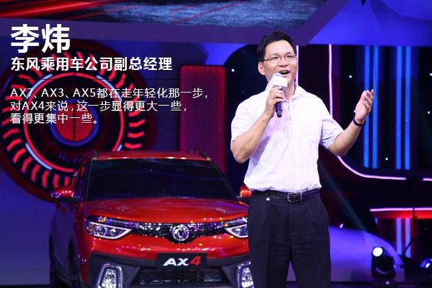 李炜:AX4并非基因突变 东风风神2017年稳字当先