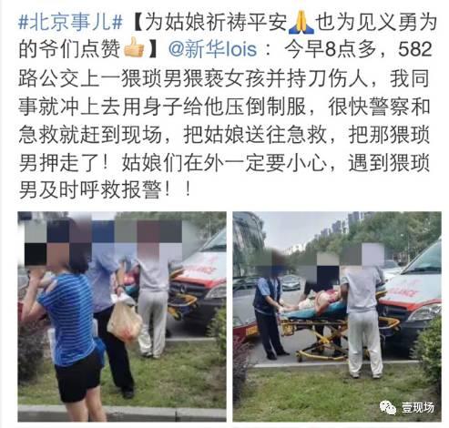 女子疑反抗公交色狼遭割喉 目击者:男子装有2把刀