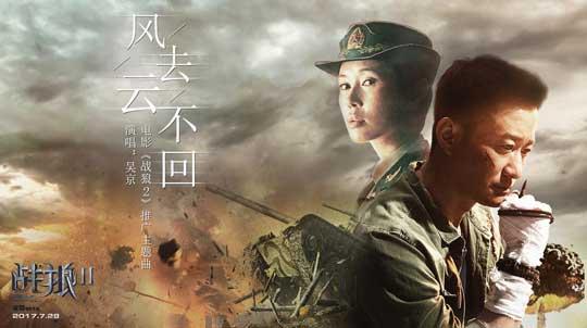 电影《战狼2》曝推广主题曲《风去云不回》MV
