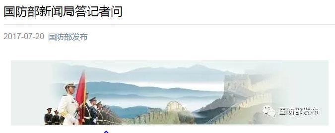 国防部回应辽宁舰被美舰跟踪:中国军队全程监控