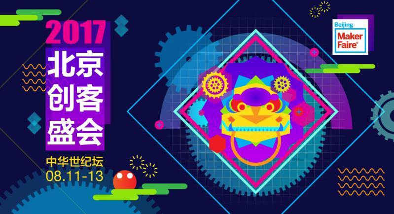 Maker Faire Beijing 2017北京创客盛会