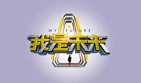 玩完直播参加《我是未来》 95岁杨振宁有颗网红心