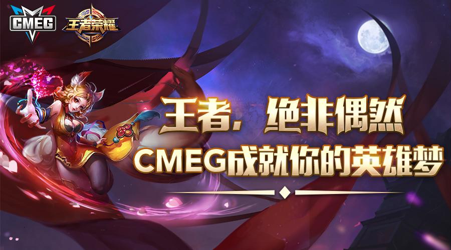CMEG2017《王者荣耀》战火升级,16强争夺战打响