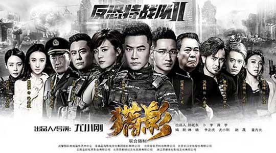 《反恐特战队之猎影》尤小刚:职业军人的反恐作战